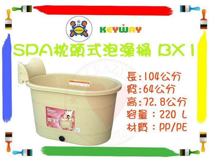 【免運】BX1 頭枕式SPA泡澡桶 ㊣愛瘋客㊣ BX-1 沐浴桶 浴缸 泡澡桶 澡桶~台灣製造 KEYWAY 聯府