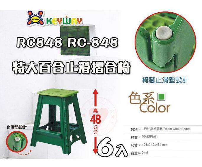 6入免運 特大百合止滑摺合椅 (48cm) RC848 摺疊椅 折疊椅 海灘椅 板凳 烤肉椅 折合椅 keyway