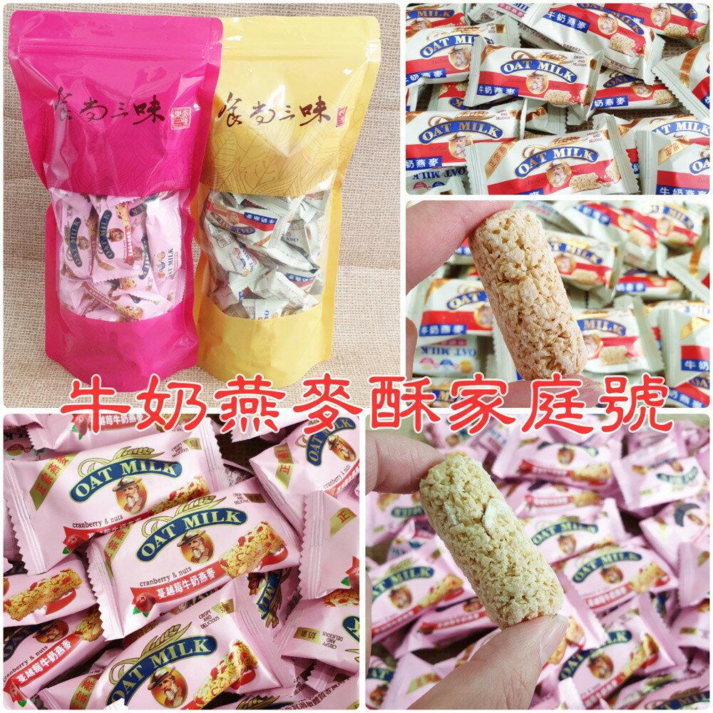 牛奶燕麥酥家庭號-蔓越莓 350g(30個)【2019102700032】(馬來西亞糖果)
