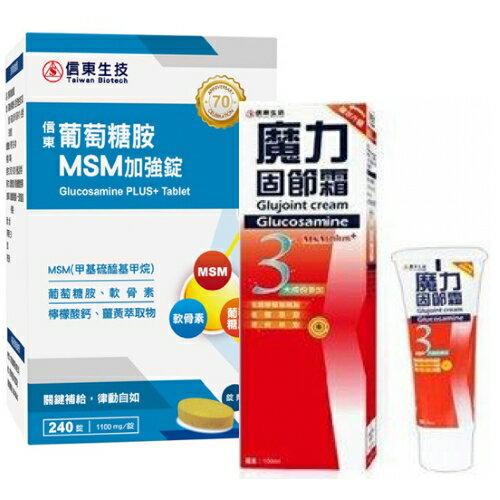 信東生技 魔力固節霜100ml +葡萄糖胺錠240錠盒(MSM升級配方)【小資屋】