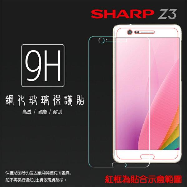 全盛網路通訊:超高規格強化技術SharpZ3FS8009鋼化玻璃保護貼強化保護貼9H硬度高透保護貼防爆防刮