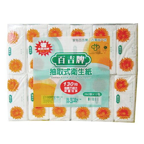 【百吉牌】130抽 抽取式衛生紙