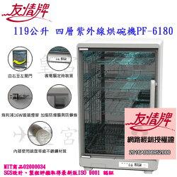 免運 ✈皇宮電器✿友情 119公升 四層紫外線烘碗機PF-6180 內裝使用#304BA不鏽鋼鏡面材質