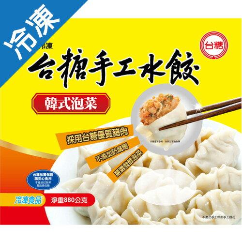 <br/><br/>  台糖手工水餃-韓式泡菜880G/包【愛買冷凍】<br/><br/>