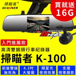 【免運+送16G】掃瞄者 K100+後鏡頭 雙鏡頭行車紀錄器 後視鏡 雙鏡頭 行車記錄器 汽車 掃描者【禾笙科技】