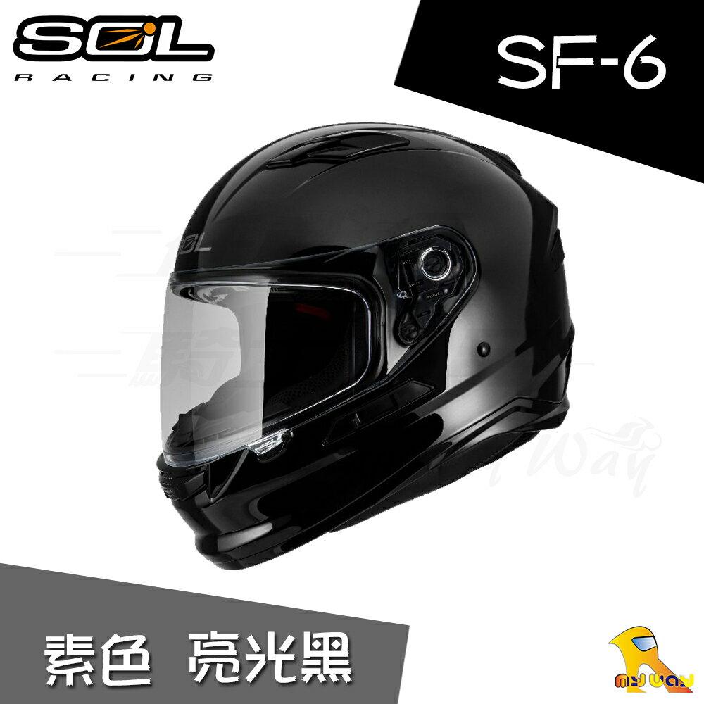~任我行騎士部品~SOL SF-6 素亮黑 全罩式 安全帽 雙鏡片 高安規 SF6