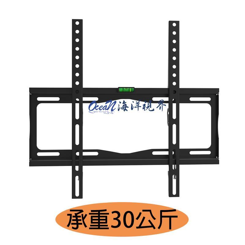 海洋視界 EVERSUN  TW-40  (32-55吋) LED液晶電視壁掛架 固定式 適用鴻海禾聯聲寶VITO奇美