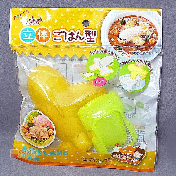 BO雜貨【SV8087】DIY立體造型飯模 交通工具 造型飯壽司 咖哩飯蓋飯 米飯模具 便當工具