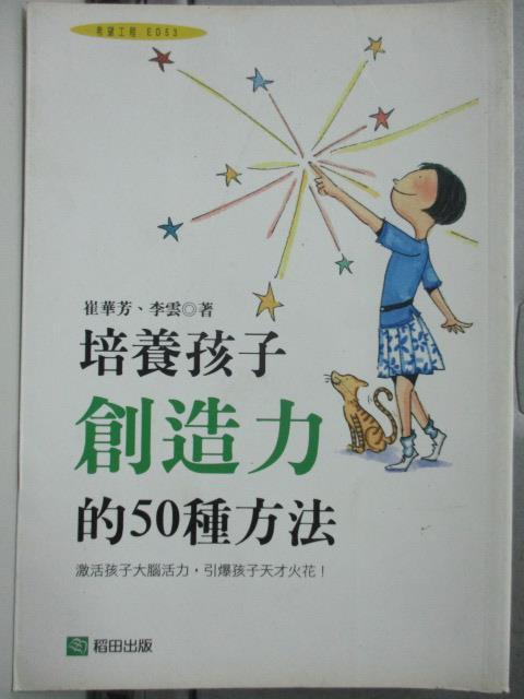 ~書寶 書T8/家庭_HAF~培養孩子創造力的50種方法_崔華芳、李雲