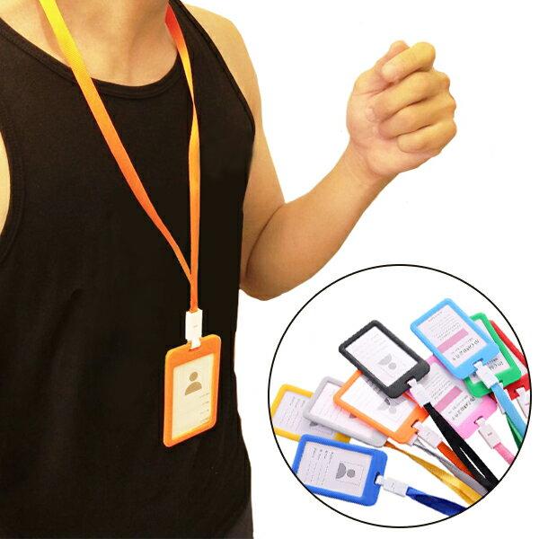 【aife life】證件套帶/識別證/票卡夾/名牌/卡套/掛繩/辦公用品/多色/贈品禮品