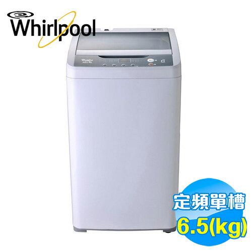 惠而浦 Whirlpool 6.5公斤直立式洗衣機 WV652AN 【送標準安裝】