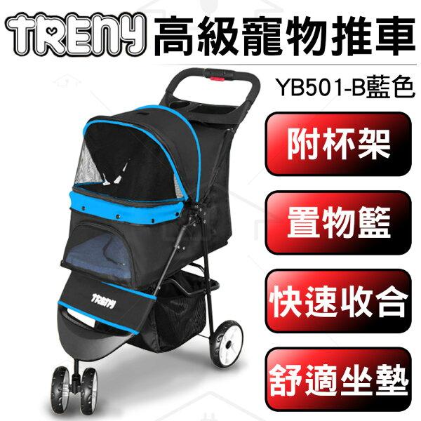 TRENY高級寵物推車-YB501-B藍附杯架跟置物籃快速收合寵物車狗推車貓推車