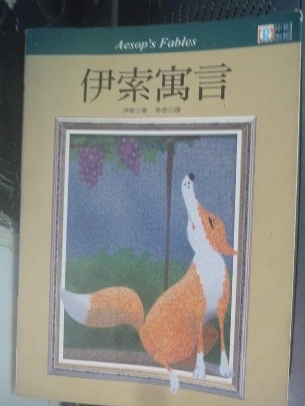 【書寶二手書T3/勵志_INH】伊索寓言_伊索, Aesop, 李思