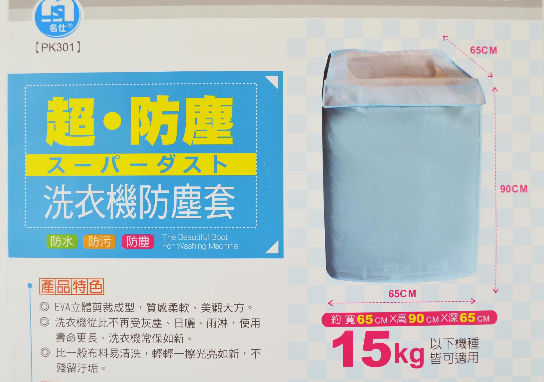 洗衣機防塵套-台灣製