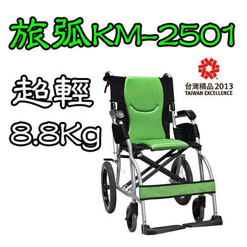 輪椅 鋁合金 康揚 Karma 舒弧 km-2501 贈品五選一