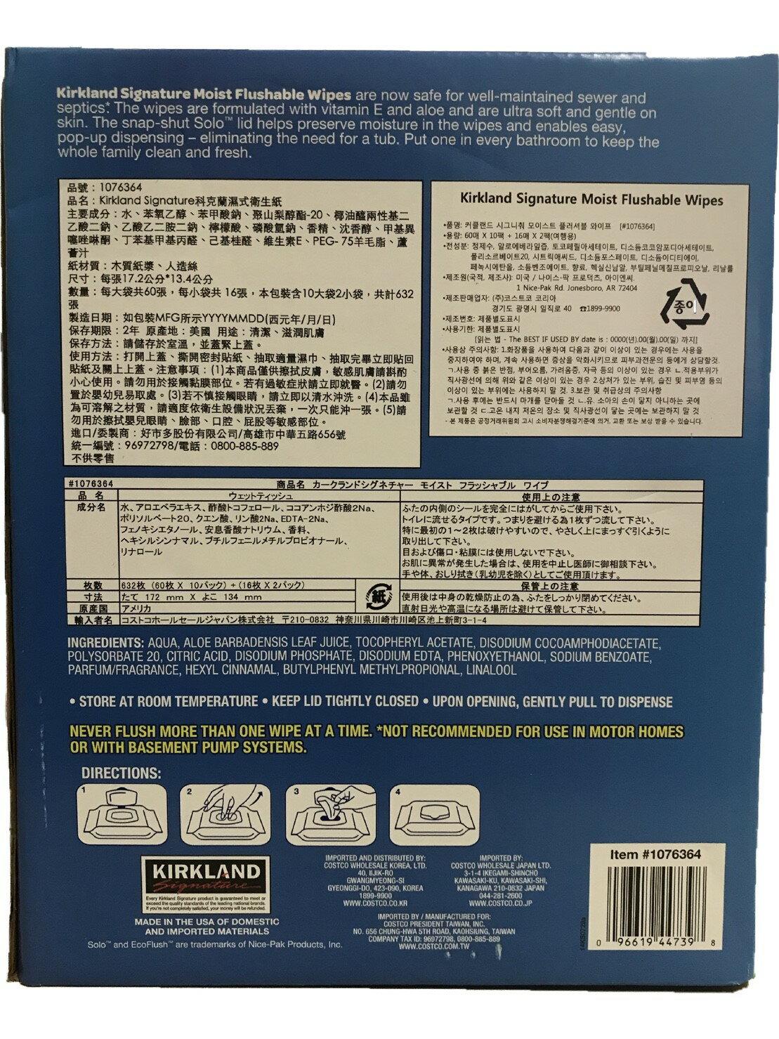 濕式衛生紙 Kirkland Signature 科克蘭濕式衛生紙 好市多 Costco 無添加酒精 超取限一箱 3