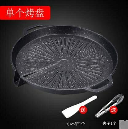 樂天優選 快速出貨 韓式麥飯石卡式爐烤盤家用不粘商用燒烤盤鐵板燒4(主圖款)