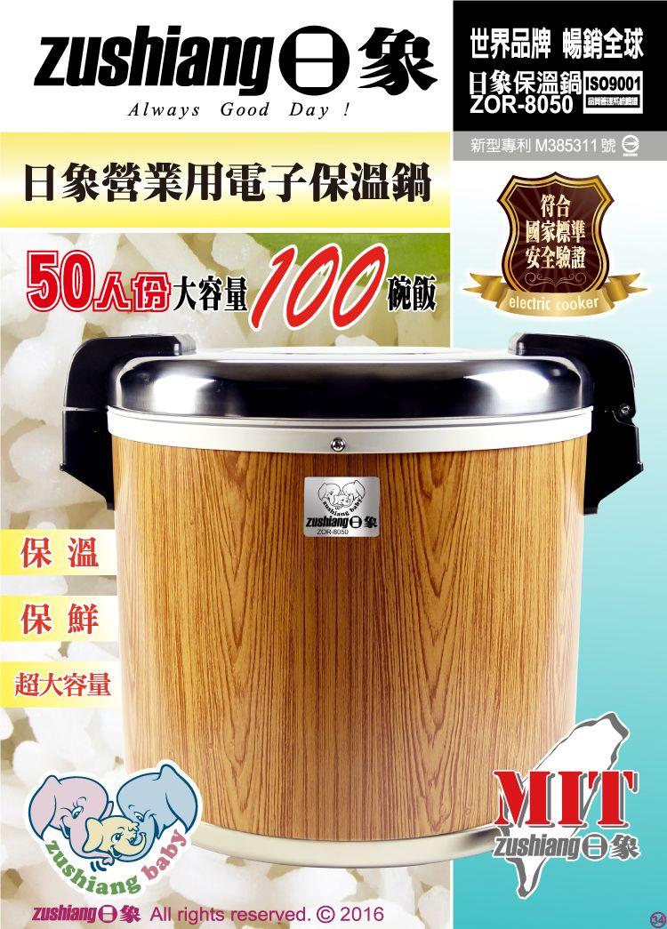 淘禮網    ZOR-8050 日象營業用50人份電子保溫鍋