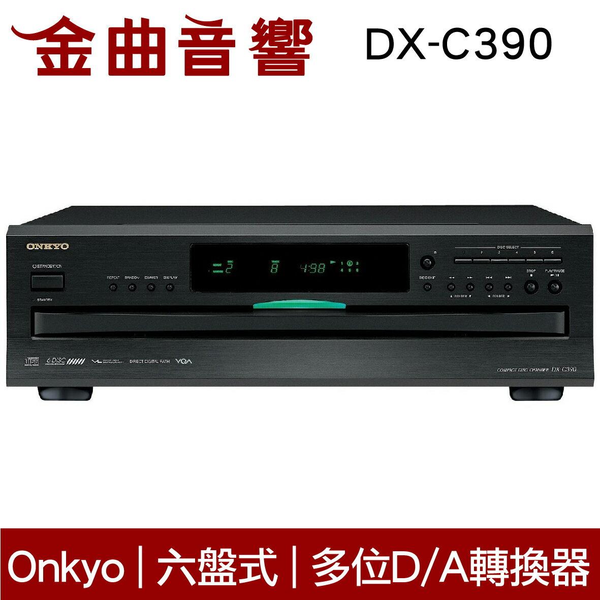 ONKYO 安橋 DX-C390 六盤式 高音質 CD 播放機 C390 | 金曲音響