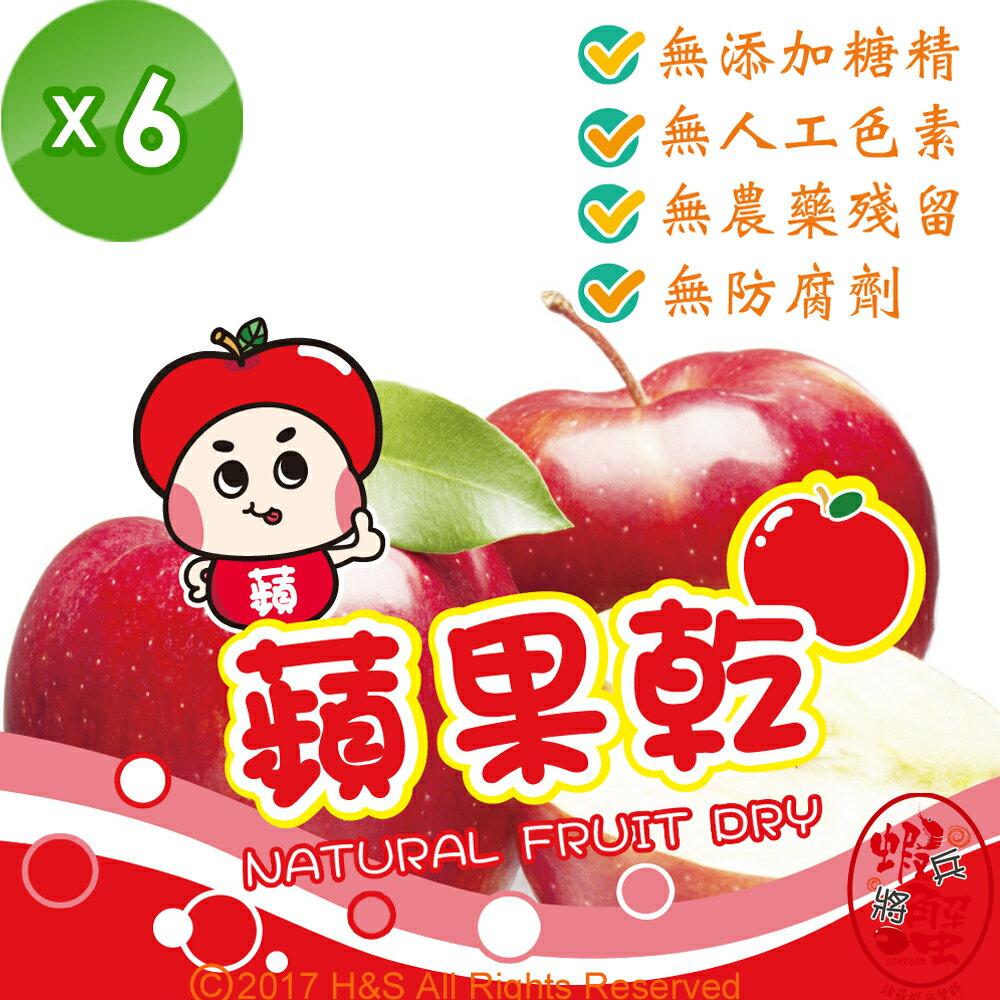 【蝦兵蟹將】純天然蘋果乾6包(60G/包) 果乾