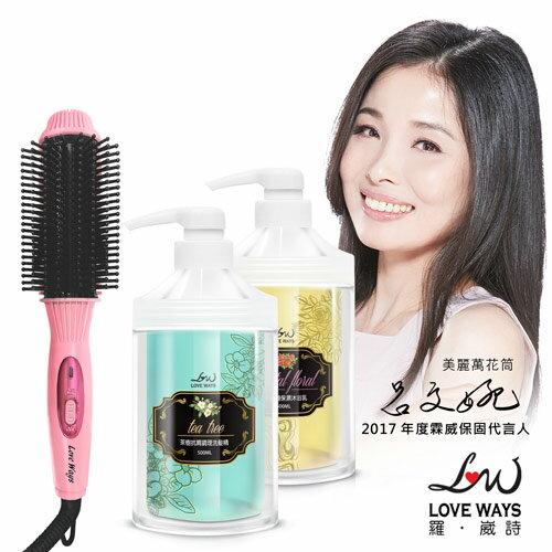 LOVEWAYS羅崴詩沐浴乳+洗髮精贈羅崴詩八排式電熱造型梳