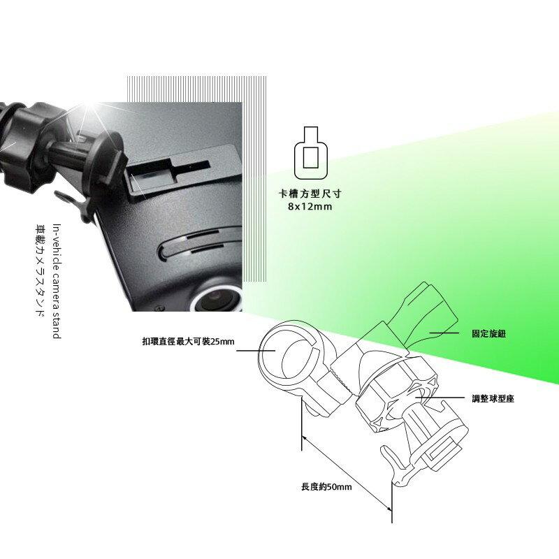 【T01 360度 T型】後視鏡扣環式支架 視連科 DS1 DS2 TF1 TF2+ TF2 SF2 WF1 愛國者