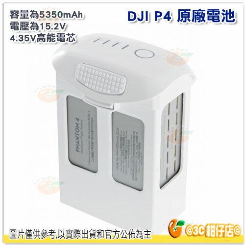 現貨 可分期 DJI 大疆 Phantom 4 智能飛行電池 先創公司貨 P4 空拍機 專用 原廠電池