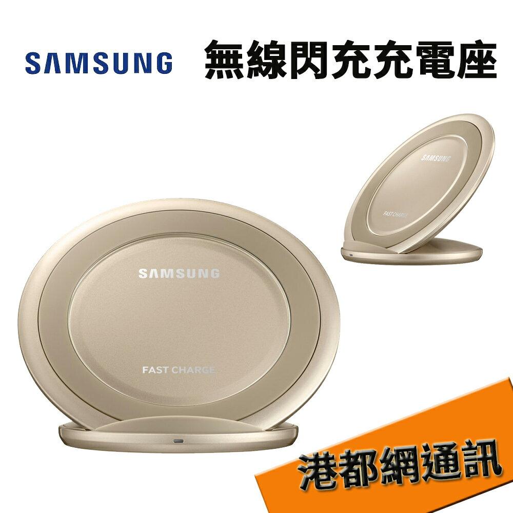 【原廠新色 】三星 Samsung 原廠(立架式)無線閃充充電座(NG930)●快速充電板 快充充電盤●可站立●立架立座
