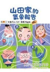 山田家的氣象報告