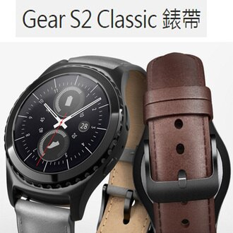 Samsung Gear S2 Classic 原廠錶帶