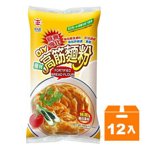 日正 營養強化高筋麵粉 500g (12入) / 箱【康鄰超市】 0