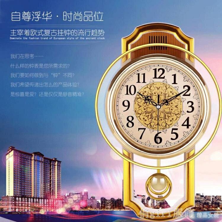 掛鐘 康巴絲歐式復古搖擺掛鐘客廳簡約時尚掛錶臥室靜音石英鐘現代鐘錶