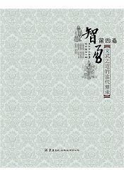 智勇(第四卷)文武之道的當代傳承