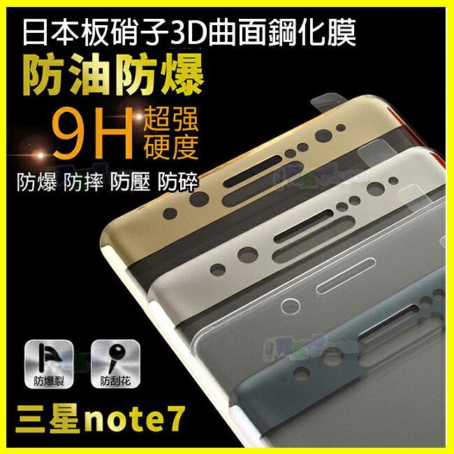 9H日本板硝子強化曲面玻璃 Note7 熱彎3D全覆蓋滿版防爆保護貼 鋼化膜 康寧同等級玻璃 另有S6 S7 edge