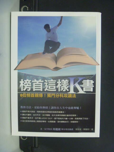 【書寶二手書T9/高中參考書_OKM】榜首這樣K書_李孟賢