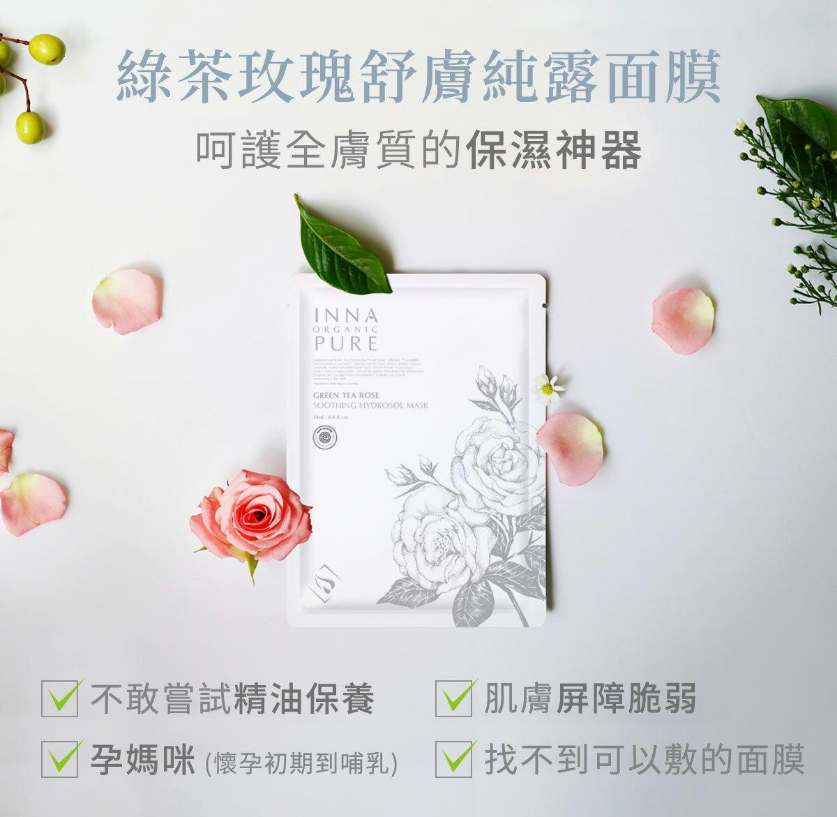 MIT👍滿額贈♥️【Inna Organic 童顏有機】綠茶玫瑰舒膚純露面膜 (1片) 1