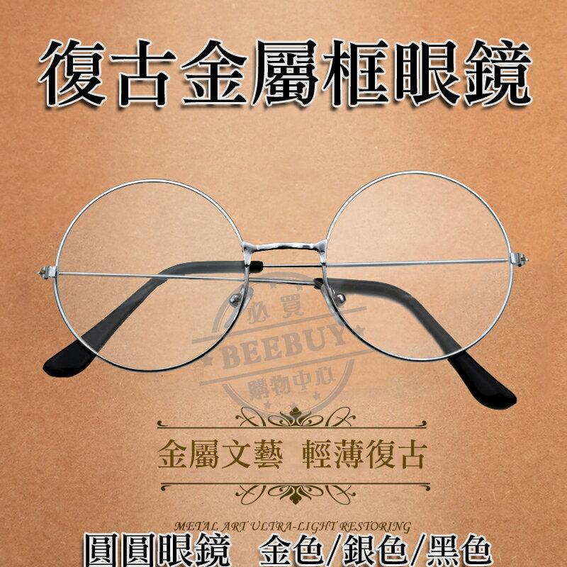 BEEBUY【現貨】原宿款全金屬潮人圓形復古眼鏡框 明星款 反光鏡面 圓圓眼鏡 眼鏡 時尚 韓國 日本 流行眼鏡 平光眼鏡