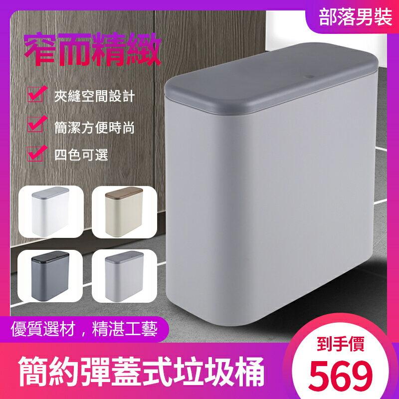 垃圾桶 北歐風彈蓋式垃圾桶 分類桶 窄型設計 浴室 垃圾桶 分類垃圾筒 廁所