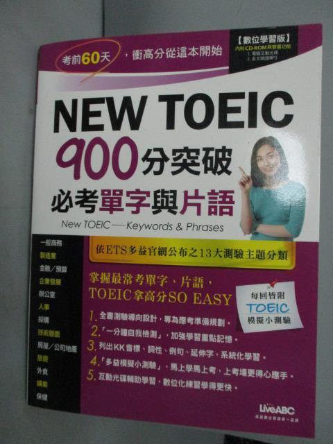 【書寶二手書T3/語言學習_ZDA】New TOEIC 900分突破必考單字與片語_希伯崙_附光碟