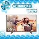 CHIMEI奇美 55吋LED液晶顯示器(TL-55A300)(客訂)