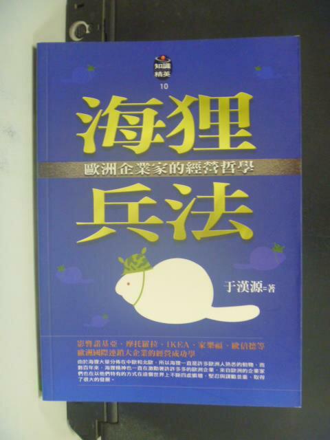 【書寶二手書T2/財經企管_OKT】海狸兵法_歐洲企業家的經營哲學_于漢源
