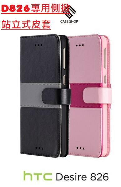 HTC Desire 826 專用側掀站立式皮套 CASE SHOP