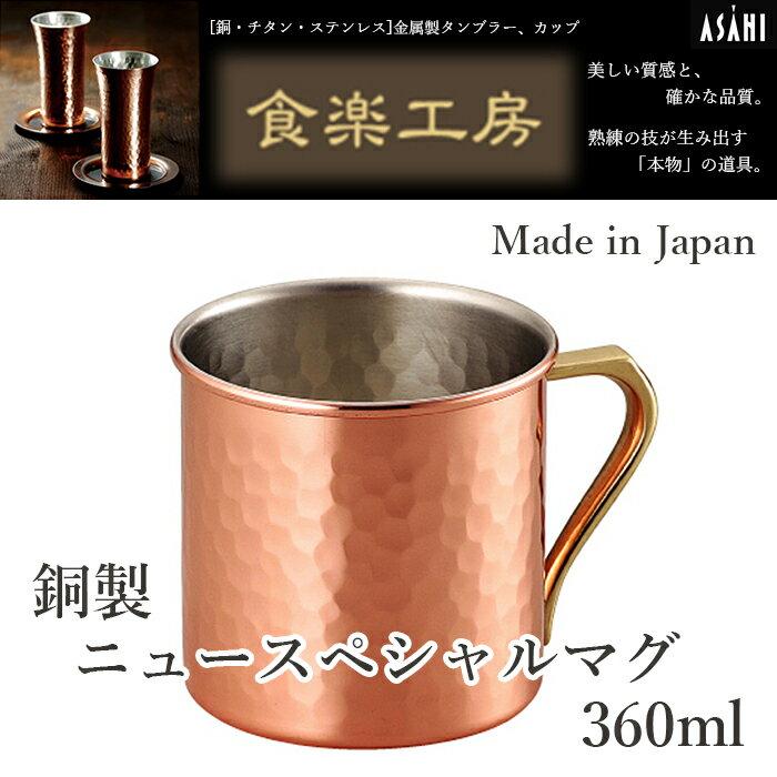 日本ASAHI食樂工房CNE906馬克杯 水杯360ml(1入)純銅製//日本十大必買露營用品