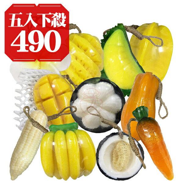 泰國 水果皂 吊飾水果香氛皂 多款供選 ~真愛香水~