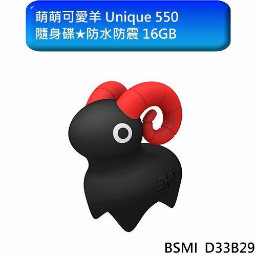 【新風尚潮流】SP廣穎 16GB 造型隨身碟 USB2.0 交換禮物 萌萌可愛羊 防水防震 Unique-550-16G