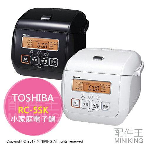【配件王】日本代購 TOSHIBA 東芝 RC-5SK 電子鍋 3人份 電鍋 銅衣鍋 節能 小家庭 2色 勝RC-5SJ