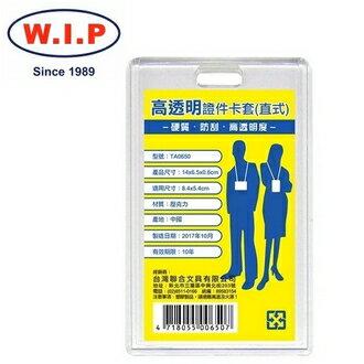 【W.I.P】高透明證件卡套(直式)10入TA0650台灣製包