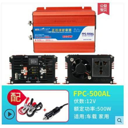 逆變器 索爾純正弦波逆變器12v24v轉220v家用車載大功率轉換器2000W4000W LX 交換禮物
