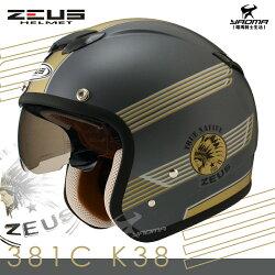 加贈抗UV鏡片 ZEUS安全帽 ZS-381C K38 消光鐵灰 內藏墨片 復古帽 半罩帽 耀瑪騎士機車部品