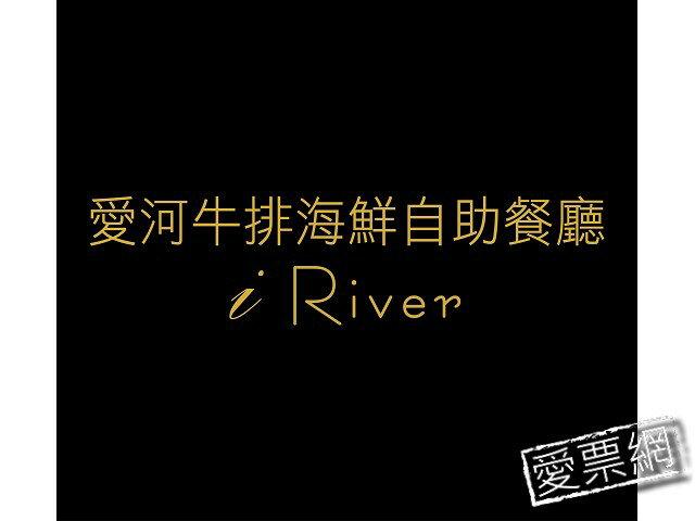 【愛票網】高雄國賓大飯店 I RIVER 愛河牛排海鮮自助餐廳平日自助午餐券